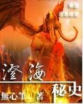 澄海秘史电子书下载