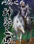 网游之神话三国电子书下载