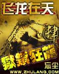 狱锁狂龙4之飞龙在天电子书下载