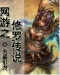 网游之修罗传说手机电子书