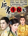 后宫斗:权妃手机电子书