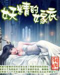 妖精的嫁衣手机电子书