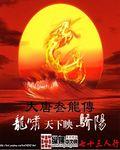 大唐叁龙传电子书下载