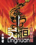 灵桓之神尊传说手机电子书