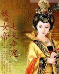妖娆女帝:七夫争宠电子书