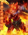 异界之武器召唤师电子书下载