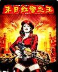 末日红警之王电子书下载