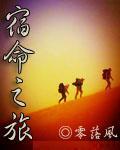 宿命之旅电子书下载