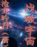 战破宇宙电子书下载
