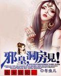 医女狂妃:邪皇,洞房见!yzc888亚洲城