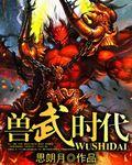 兽武时代电子书下载