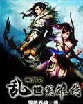 网游之乱世英雄传电子书下载