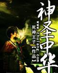 神圣中华电子书下载
