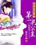 乱世风华:第一长公主电子书下载