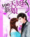 100天契约新娘电子书下载