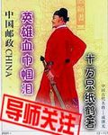英雄血巾帼泪电子书下载