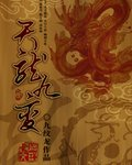 天龙九变电子书下载