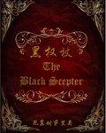 黑权杖电子书下载