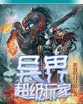 异界超级玩家电子书下载