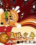 重生之篮球少年电子书下载