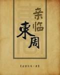 亲临东周电子书下载