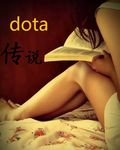 dota传说电子书下载