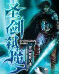 圣剑弑魔电子书下载