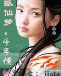 狐仙梦,千年情劫手机电子书