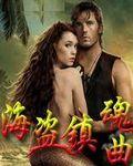 海盗镇魂曲电子书下载