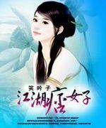 江湖痞女子电子书
