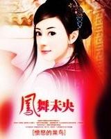 凤舞未央手机电子书
